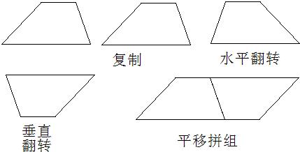 两个完全一样的梯形一定能拼成一个平行四边形;   故答案为:s=   ah,平行四边形.   此题考查了用字母表示三角形的面积公式,以及梯形和平行四边形的关系,利用拼组图形推导梯形的面积的方法.   得出拼成的平行四边形的面积是与其等底等高的梯形面积的2倍