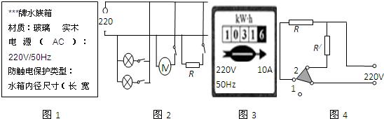 近来小涵发现给水族箱的水加热到设定温度时时间明显比原来变长了,猜测是由于使用了多年,箱内的电热丝明显氧化导致其电阻发生了变化,为了修复加热装置,小涵做了如下实验:把家里其他所有用电器均断开,只让水族箱的加热装置工作,结果发现家里的电能表的转盘在1min内转了10圈.电能表规格如图3所示.求: (1)按照小涵的实验数据,把水箱内15的水加热到25需要多少时间?(不计热量损失) (2)水族箱内的电阻丝R实际电阻值多大?为了恢复额定功率,需要给它串联一个还是并联一个电阻?该电阻(记为R)多大? (3)小涵