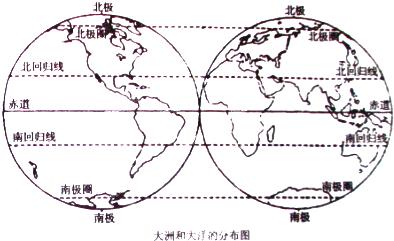 大洲和大洋空间分布的学说主要有大陆漂移学说和板块构造学说.