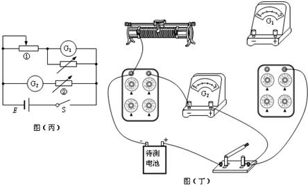②在现有器材的条件下,测量该电池电动势和内阻,采用如丙图所示的电路