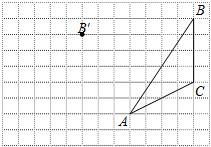 画图并填空 如图.方格纸中每个小正方形的边长都为1.在方格纸内将 abc经过一次平移后得到 a b c .图中标出了点b的对应点b .利用网格点和三角板画图或计算 1