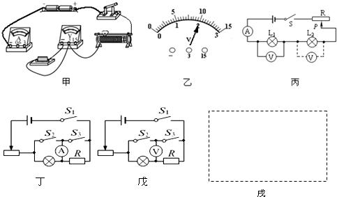 小华将5Ω的电阻接入电路,电压表如图乙所示.
