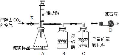 杂质.化学兴趣小组欲对某品牌纯碱样品中碳酸钠的质量分数进行实验图片