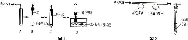 分析 (  )根据活性炭具有吸附性解答; (2)根据生活中常用肥皂水来区分硬水和软水解答; (3)根据电解水的原理书写化学方程式即可;因为在化学变化中原子的种类及个数不会改变,所以反应后的氢氧原子数之比也是2:1,再结合氢分子和氧分子的构成情况与题目中给定的原理即可解决此题. 解答 解: (1)自来水厂净水过程中用到活性炭,其主要作用是吸附作用; (2)生活中常用肥皂水来区分硬水和软水,泡沫多的是软水,泡沫少的是硬水; (3)电解水时生成氧气和氢气,故水通电分解的化学方程式 2H