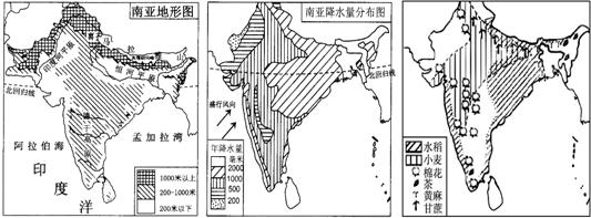 """读""""南亚地形图"""",""""南亚降水量分布图""""和""""南亚农作物分布图"""",回答下列"""