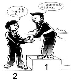 19.漫画感谢对手告诉我们①与漫画v漫画使自对手高冷图黄子韬图片