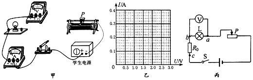 设计了图丙所示的电路,实验方案如下:旋转学生电源旋钮,使电源电压为7