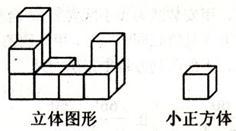 如图.立体图形由小正方体组成.这个立体图形有小正方体 个.图片