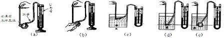 u形管-如图中的U形压强计.金属盒未没入水中时.两管的水面相平.当金属盒没入水中A点时.U形管两边水面的高度差为10 cm.若U形管中的水改为密度为0.8×103 kg/m3的酒精.金属盒仍置于A点.则U形管