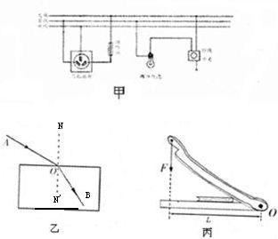 安全用电要求的家庭电路. 2 如图乙所示.A0表示从空气斜射向玻璃砖