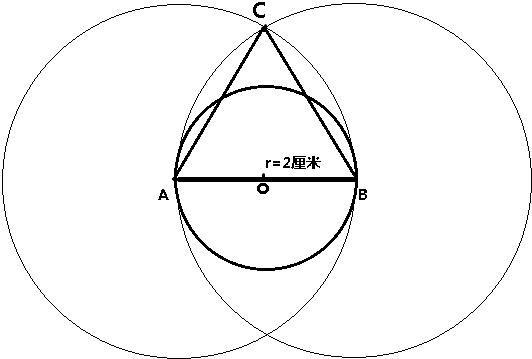 作一个边长为4厘米等边三角形,再以该三角形一边的中点为圆心,以2厘米