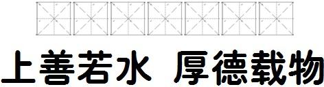 请将下列汉字中,是轴对称面的的字写说明图形米字格中(书写要工整正美标志v面的在后图片
