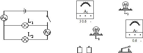 (4分)如图,根据电路图连接实物电路.(a1表的电流约0.5a)