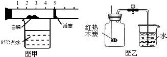 某化学兴趣活动小组为测定空气中氧气的含量,进行如下探究实验图片