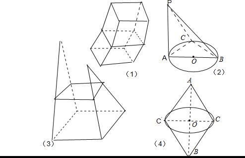 以直角三角形的斜边ab为轴旋转得到的是两个对底的圆锥.