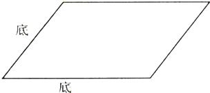 2.画出下面平行四边形底边上的高 底