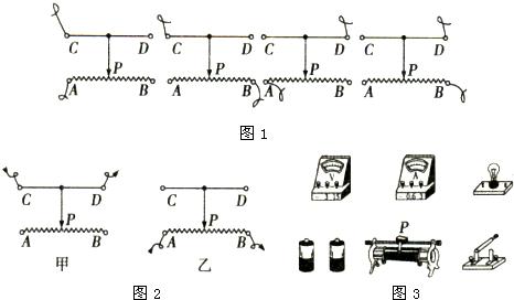 联后的电压 的电路图. 题目和参考答案 精英家教网