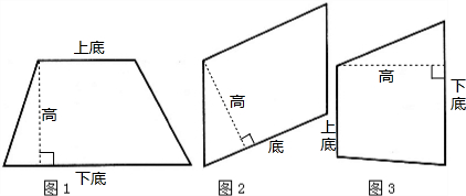 解:作梯形,平行四边形的高如下图片