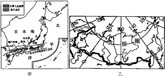 读甲俄罗斯.乙日本两国主要工业区分布图.完成