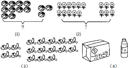 看图列算式教案 图片合集图片