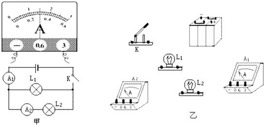 根据图甲所示电路图,若开关k1,k2闭合后通过电流表a1的电流为0.