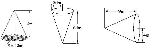 计算下面各圆锥的体积.