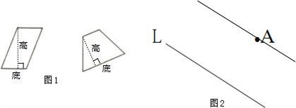 (1)请给图1中的平行四边形和梯形作高.图片