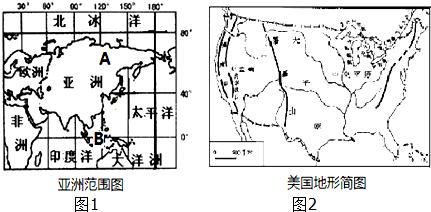 """读""""亚洲范围图""""和""""美国地形简图"""",回答问题"""