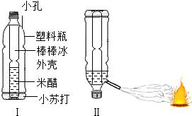 2014 哈尔滨 小刚利用家中废旧物品组装了一套简易灭火器 如图i所示 ,将瓶子倒转使两种物质混合即可