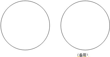 3cm的圆形晶片上切割出边长为1cm的正方形小单晶片若干个.