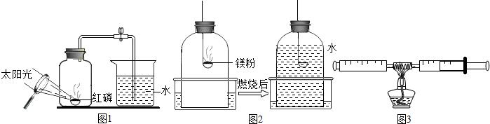 """在""""空气中氧气含量的测定""""实验探究中"""