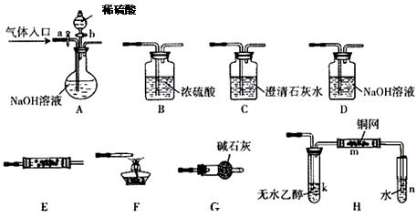 1 写出A中反应的化学方程式 . 2 观察到A中的现象是 . 3 实验结束时