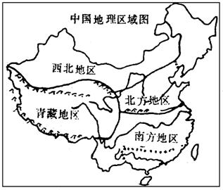 读中国地理区域图回答图片