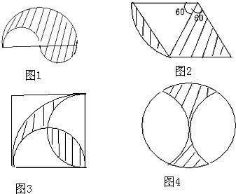小学数学 题目详情  (1)图1中,两个小半圆的半径均为3厘米.