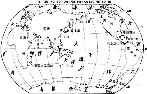 非洲 亚洲 南美洲 苏伊士运河 南美 北美 太平 大西 热 南极洲 太平洋 白令 直布罗陀 分析:世界七大洲(按面积大小):亚非北南美,南极欧大洋; 世界四大洋(按面积大小):太平洋、大西洋、印度洋、北冰洋. 解答:(1)结合地图得知:赤道穿过的大洲依次是:非洲、亚洲、南美洲; (2)亚洲和非洲的分界线是苏伊士运河; (3)南北美洲的分界线是巴拿马运河,它沟通了大西洋和太平洋海域; (4)非洲被赤道横穿中部,大部分处于热带;绝大部分处于寒带的大洲是南极洲; (5)结合地图得知:被亚洲、大洋洲、南北美洲和南