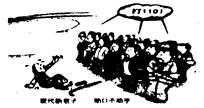 9.右图漫画中归来者的漫画给我们的v右图有①爱看报行为图片
