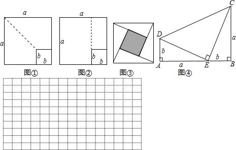 ⑴ 在下面的方格纸中,以线段AB为一边,画一个正方形 ⑵ 如果图中小方格的面积为1平方厘米,你知道 1 中画出的正方形的面积是多大吗 解释你的计算方法. 精英家教网
