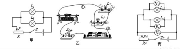 (1)小亮一眼就看出了小明连接的错误,并指出如果直接闭合开关将出现 (选填开路或短路)现象,小灯泡L1、L2都不会亮,还可能造成变阻器或 损坏。 (2)小亮只更改跟L1、L2的四个接线柱A、B、C、D相连的某根导线的一端,就使电路连接正确了。他的做法可能是 (指出一种即可)。接下来,他们按图丙所示电路图连接了三个电压表。实验过程中,通过调节滑动变阻器使电压表V1的示数如图所示,则电压表V的示数是 V,若L2标有2.