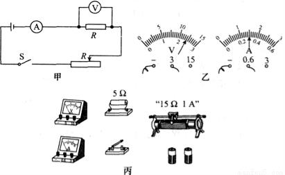 (6分)在做电学实验时,我们多次按照如图甲所示的电路图连接器材并进行