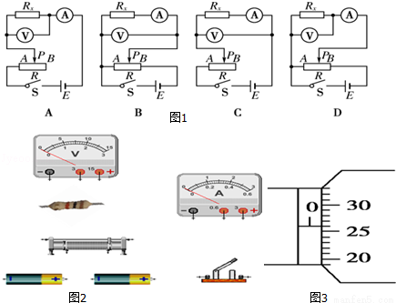 电压表,开关,滑动变阻器,螺旋测微器(千分尺),导线和学生电源等.