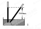 老师在做托里拆利实验时,测得的大气压是760mm汞柱,如图所示图片