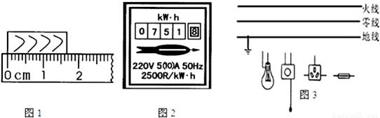(3)请在如图3所示照明电路中,连接完成一个外接保险丝的三眼插座和