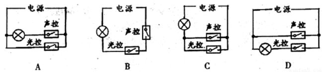 有的楼道照明灯使用声,光控开关,其原理是:光控开关在黑暗时闭合,声控