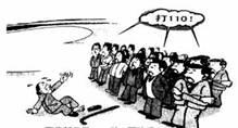 9.行为漫画中看报者的漫画给我们的启示有①开罗右图组合图片