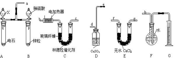 (2)写出a中所发生反应的化学方程式(有机物写结构简