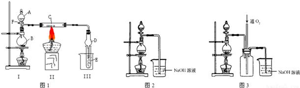 O;Fe. (II)(1)由题目信息,实验中将适量浓硝酸分多次加入到铜粉与稀硫酸的混合物中,故图2分液漏斗中装的液体为浓硝酸. 故答案为:浓硝酸. (2)硝酸过量制得的硫酸铜晶体中含有硝酸铜,制得的硫酸铜晶体不纯. 故答案为:制得的硫酸铜晶体不纯. (3)反应中产生的尾气主要为NO,由于NO与NaOH溶液不反应,故应向氢氧化钠溶液中通入空气(氧气),装置3中在尾气吸收装置之前连接集气瓶,通入氧气有利于氮氧化合物的吸收,同时起安全瓶作用,防止倒吸. 故答案为:有利于氮氧化合物的吸收;防止倒吸. (4)高温灼