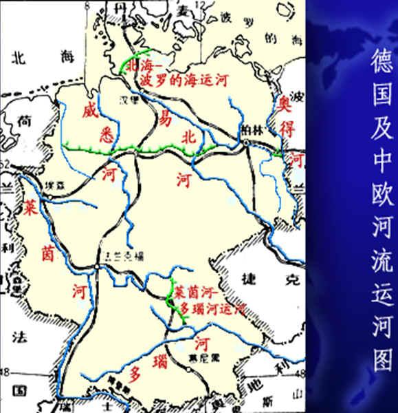 易北河,威悉河,莱茵河,多瑙河,其中位于德国西部的河流是莱茵河.