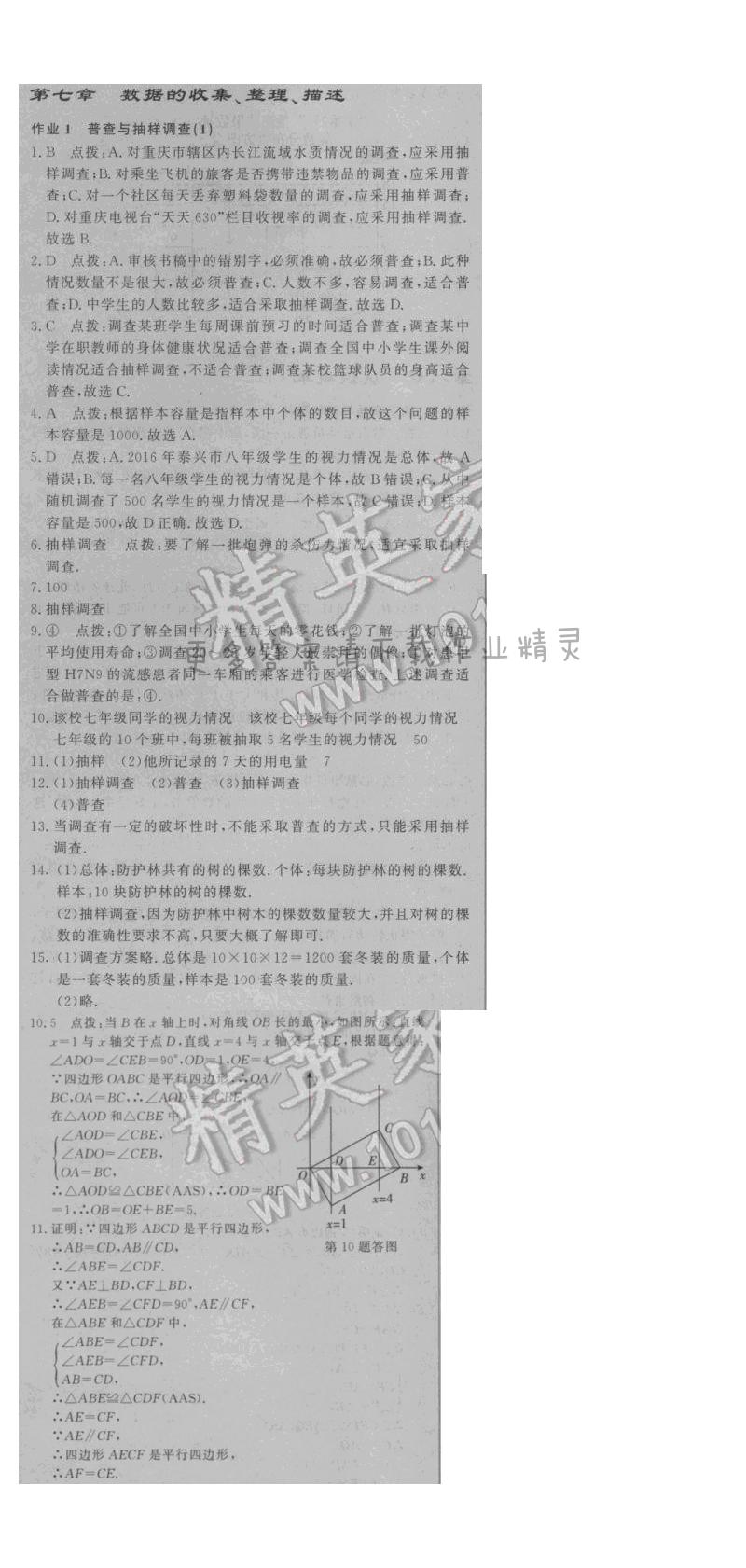 2016年启东中学作业本八年级数学下册江苏版 第七章 作业1