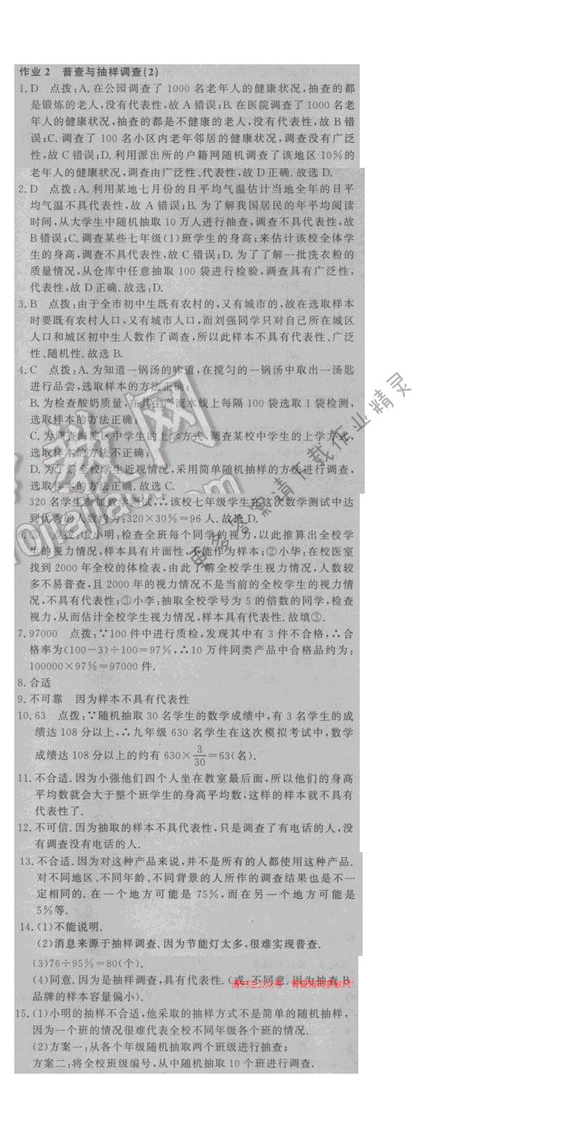 2016年启东中学作业本八年级数学下册江苏版 第七章 作业2
