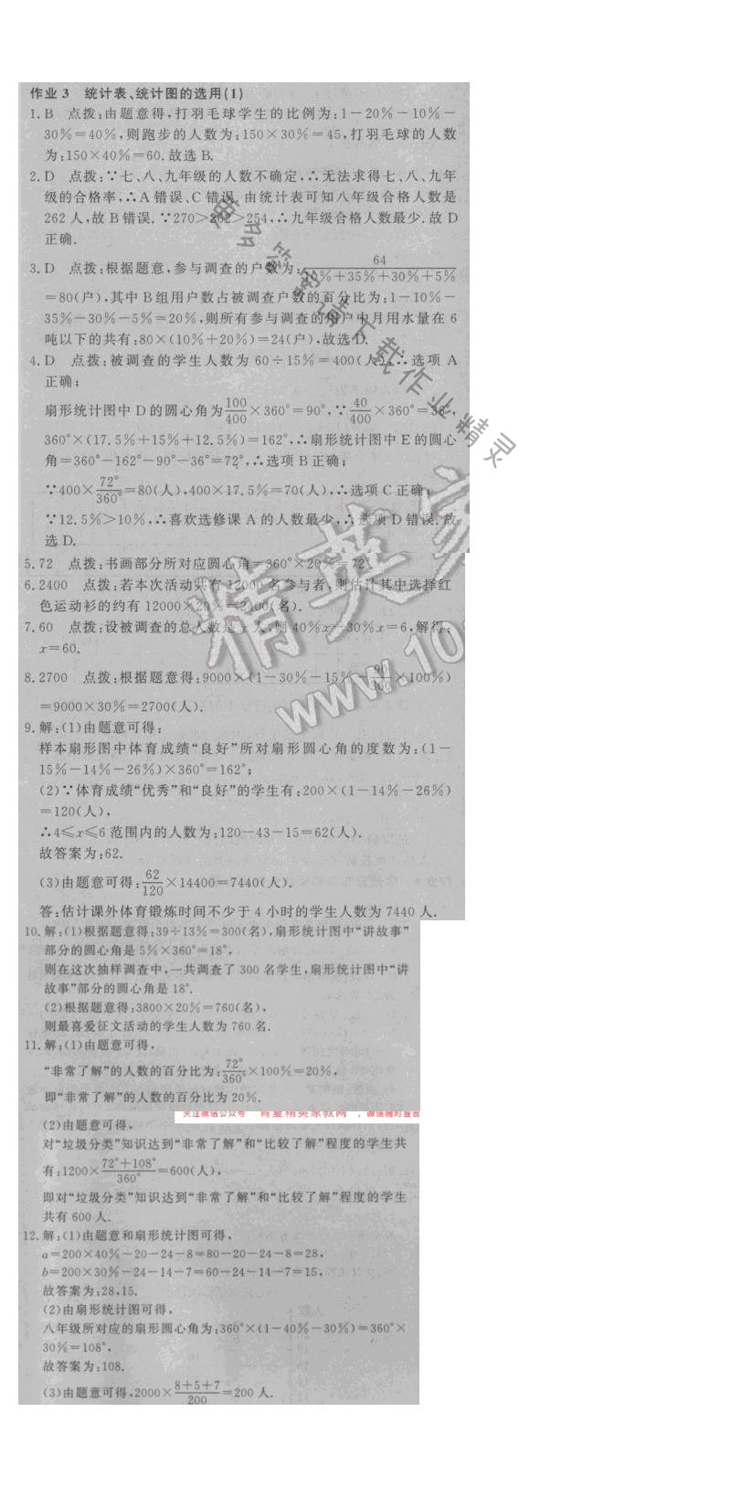 2016年启东中学作业本八年级数学下册江苏版 第七章 作业3